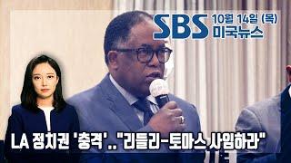 SBS 이브닝 뉴스 - 산타바바라 산불 진화율 5%..'대기오염주의보'