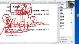 殷礼 - Yin Li (Eastern Wu) - J...