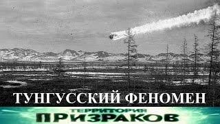 Тунгусский Феномен. Территория Призраков. Серия 84
