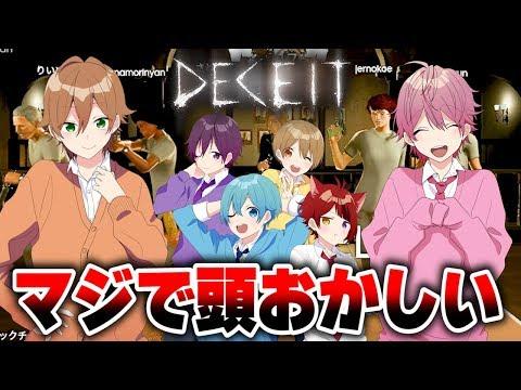 【ボイチャ人狼】6人が騙し合いでガチ喧嘩WWWW【すとぷり】DECEIT(ディシート)
