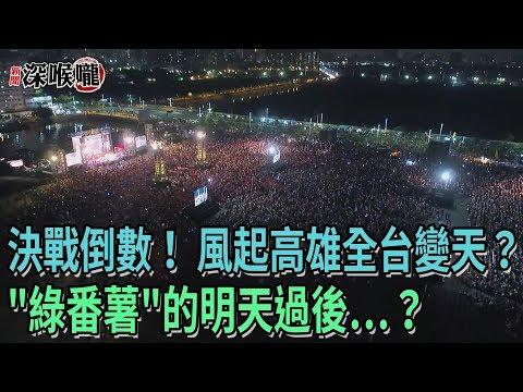 2018.11.23新聞深喉嚨 決戰倒數! 風起高雄全台變天? '綠番薯'的明天過後…?