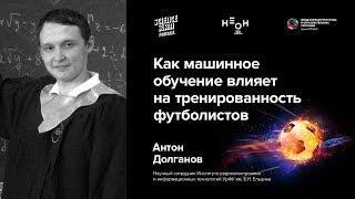 Science Slam Football : Антон Долганов, Как машинное обучение влияет на тренированность футболистов