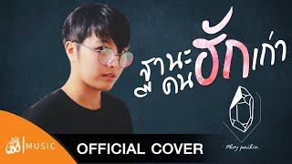 ฐานะคนฮักเก่า-กานต์-ทศน-cover-แจ๋ม-พลอยไพลิน-เซิ้งmusic