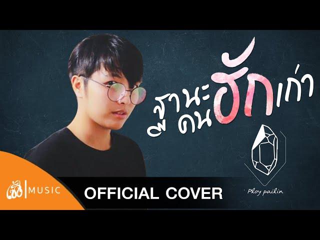 ฐานะคนฮักเก่า -กานต์ ทศน [Cover - แจ๋ม พลอยไพลิน] เซิ้ง|Music