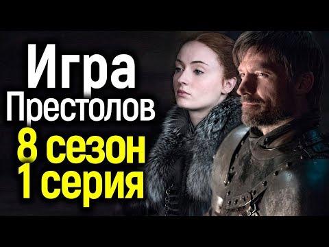 HBO РАСКРЫЛИ ДОЛГОЖДАННЫЕ ПОДРОБНОСТИ 1 СЕРИИ 8 СЕЗОНА ИГРЫ ПРЕСТОЛОВ/ЧТО НАС ЖДЕТ?