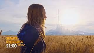 Земля будущего на 31 канале