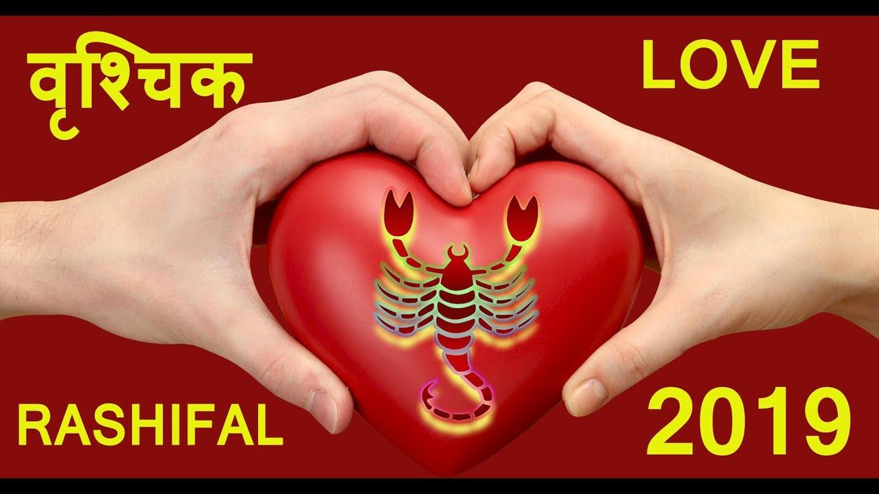 scorpio love horoscope 2019 | vrischika rashi love life 2019