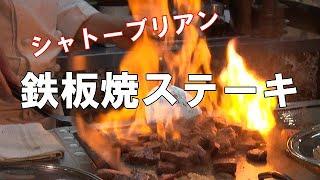 鉄板焼ステーキ シャトーブリアン Finest steak Chateaubriand