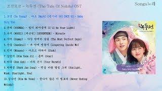 조선로코 - 녹두전 (The Tale Of Nokdu) OST Full Album