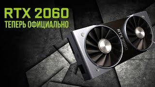RTX 2060 теперь официально