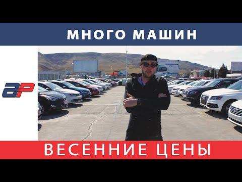 Авто из США в Грузии на AUTOPAPA (Март 2019) часть 2