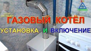 Газовый котёл для отопления частного дома, простой, дешёвый и экономный(Газовый котёл для отопления частного дома Данко с автоматикой EUROSIT 630. Установка газового котла и его включ..., 2016-01-16T12:57:07.000Z)