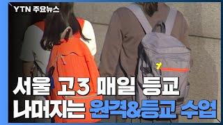 서울 고3 매일 등교...나머지는 원격·등교 수업 병행…