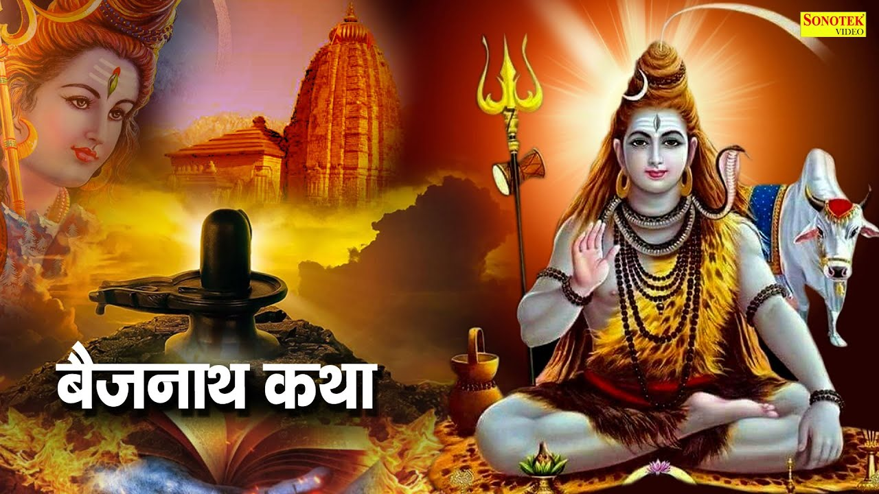 Download बैजनाथ कथा   Bejnath Katha   बैजनाथ की सम्पूर्ण कथा    DS Pal   Shiv Katha   Bholenath Katha