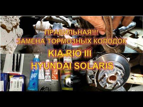 Rio, Solaris правильное обслуживание тормозной системы + замена  колодок.