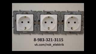 Перенос розеток и выключателей Новосибирск, розетки, выключателя