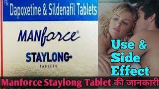 Manforce Stay long tablet review in Hindi//Manforce Staylong की जानकारी.#manforcestaylong