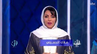 تخطب لك امك أو أنت تخطب لنفسك؟ ملاك الحسيني تسأل والجمهور يتفاعل