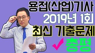 용접(산업)기사 2019년 1회 필기 기출문제 총평 들…