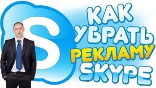 видео Как убрать рекламу в Скайпе | Полное отключение рекламы Skype