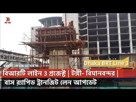 বিআরটি লাইন 3 প্রজেক্ট আপডেট | টঙ্গী - বিমানবন্দর | বাস র্যাপিড ট্রানজিট লেন | Dhaka BRT Line 3