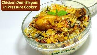 Chicken Dum Biryani in Pressure Cooker   कुकर में चिकन दम बिरयानी की आसान विधि   kabitaskitchen