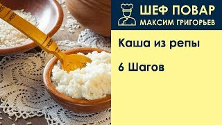 Каша из репы . Рецепт от шеф повара Максима Григорьева