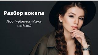 Люся Чеботина Мама, как быть? Разбор вокала по приемам