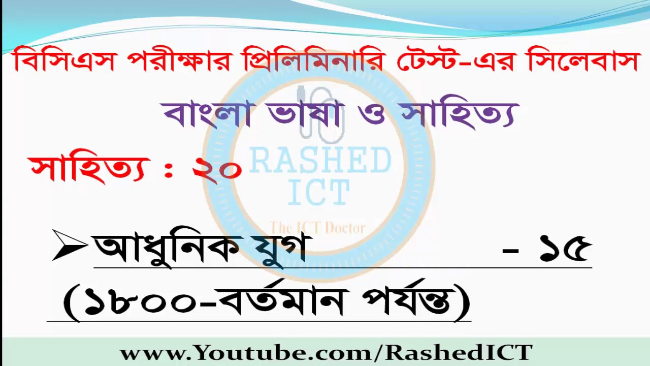 38th BCS Preliminary New Syllabus With Details Bangla   Rashed ICT