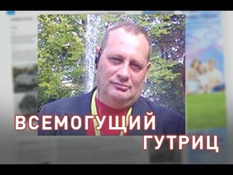 Всемогущий Гутриц (Фильм Андрея Караулова)