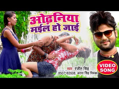 Ranjeet Singh का सबसे हिट VIDEO SONG - Odhaniya Mayil Ho Jayi - Superhit Bhojpuri Songs 2018