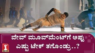 ವೇವ್ ಮೂವ್ಮೆಂಟ್ಗೆ ಅಪ್ಪು ಎಷ್ಟು ಟೇಕ್ ತಗೊಂಡ್ರು..? | Bhushan | Natasarvabhouma