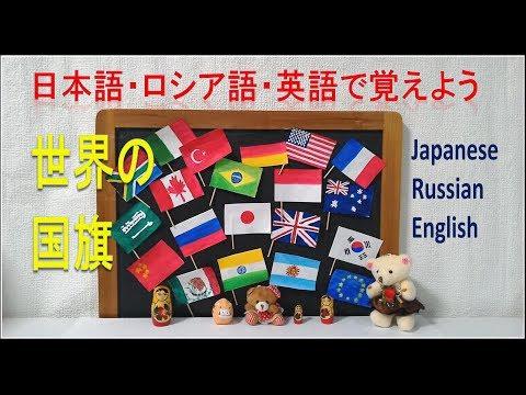 【世界の国旗 G20】日本語・ロシア語・英語で楽しく覚えよう!/G20 Flags Of The World/G20 Флаги стран мира