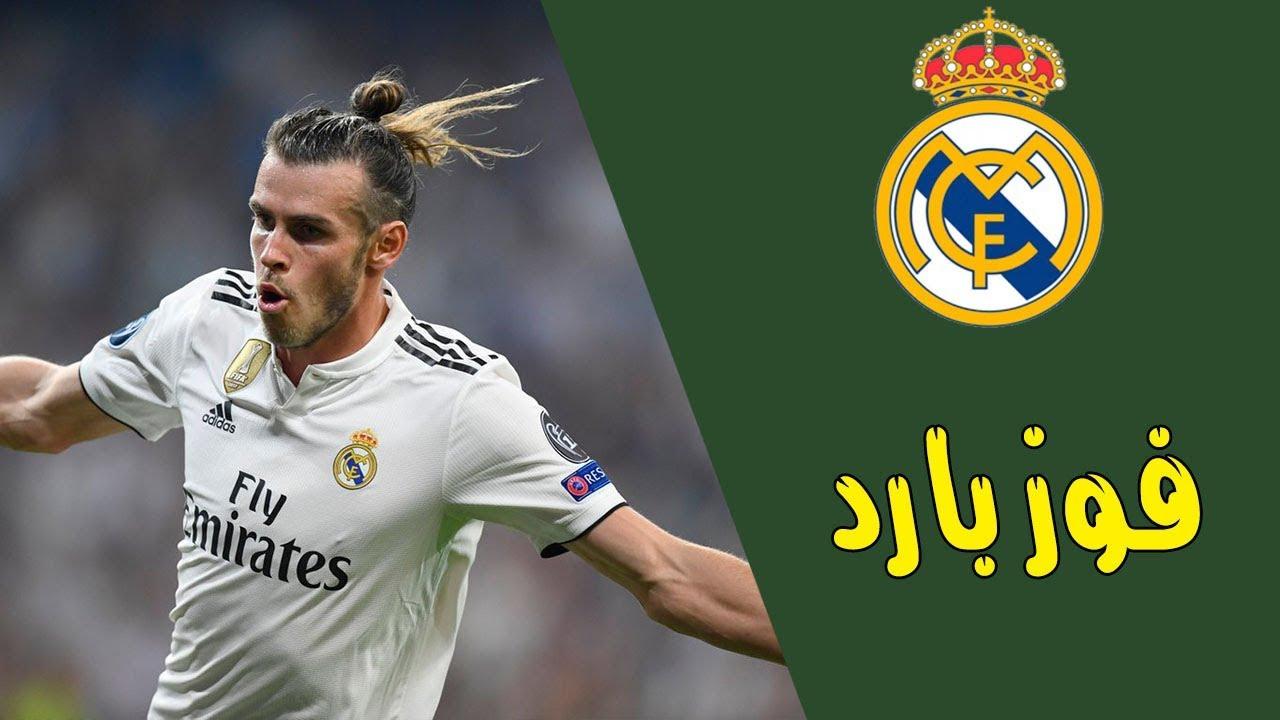 مشاكل وحلول - نقاط مهمة من مباراة ريال مدريد وهويسكا , Real Madrid C.F.