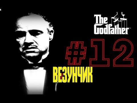 The Godfather (Серия №12. Везунчик)