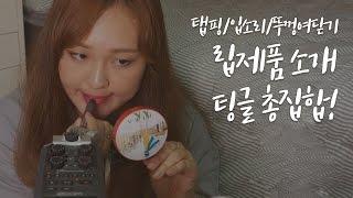 팅글 총집합 립제품 소개! |탭핑|입소리|뚜껑 Tingle Collections! Tapping Lip sound Opening lids 한국어 ASMR Korean ver.