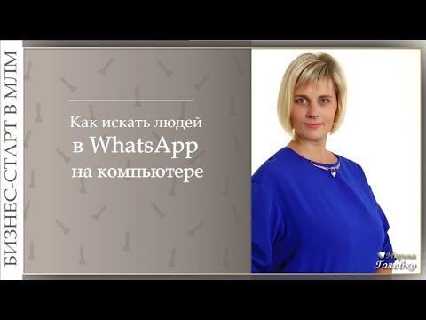 Вопрос: Как найти человека на WhatsApp?