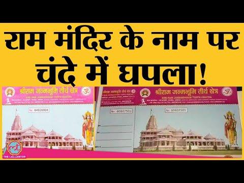 क्या है Ram Mandir के नाम पर लिए जा रहे fake Donation का सच? Ayodhya