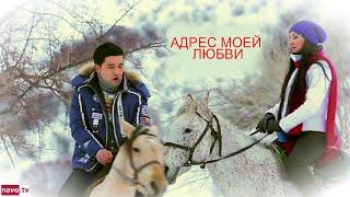Адрес моей любви (узбекфильм на русском языке)