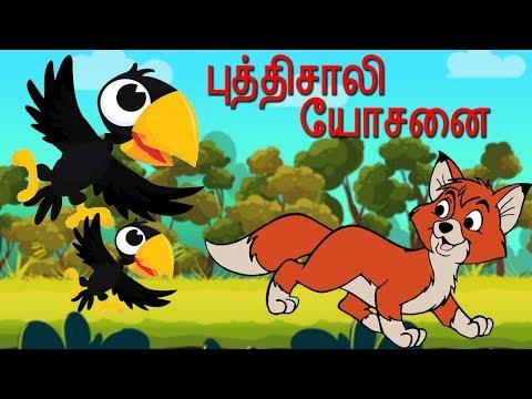 The Clever Idea -  புத்திசாலி யோசனை - Tamil Short Moral Stories -அறநெறிகளைக் கொண்ட தமிழ் சிறு கதைகள்