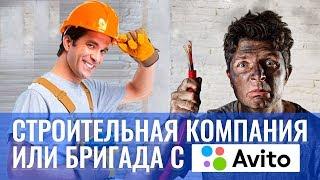 Чем отличается строительная бригада от строительной компании?