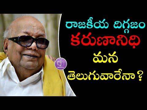 OMG! Karunanidhi Belongs To Andhra Pradesh! | Karunanidhi Life Story | Political News | indiontvnews