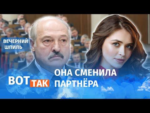 На кого Василевич променяла Лукашенко? / Вечерний шпиль #38