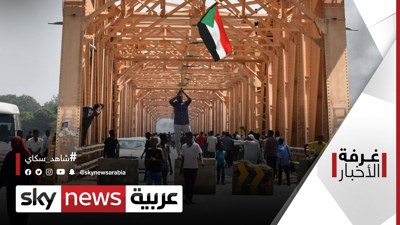أزمة السودان.. تطورات الشرق أبرز محركات الخلاف | #غرفة_الأخبار  - نشر قبل 8 ساعة