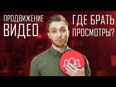 3 способа продвижения видео / Хохлов Сабатовский