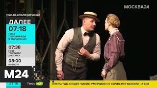 Что посмотреть онлайн в субботу - Москва 24