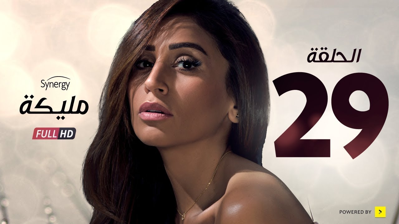 مسلسل مليكة - الحلقة التاسعة والعشرون - بطولة دينا الشربينى | Malika Series - Episode 29