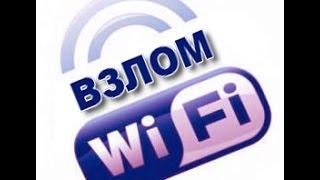 Как взломать Wi-fi.