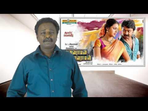 Vanavarayan Vallavarayan Review - Tamil Talkies