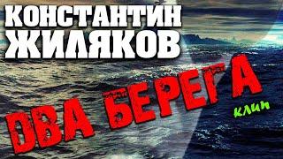 Константин Жиляков - Два Берега
